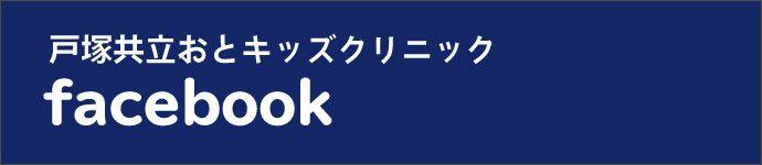 戸塚共立おとキッズfacebook