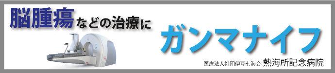 熱海所記念病院で取り扱っている「ガンマナイフ」